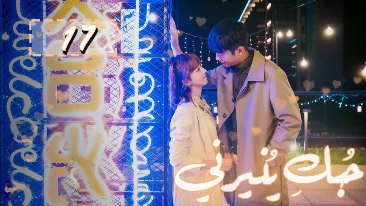 """المسلسل الصيني """"حُبكِ يُنيرني"""" """"My Love, Enlighten Me"""" مترجم عربي الحلقة 17"""