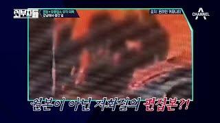 '버닝썬 논란', 강남에서 생긴 일! 경찰 x 유흥업소 유착 의혹 |외부자들 110회
