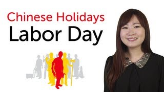 Chinese Holidays - Labor Day - 劳动节