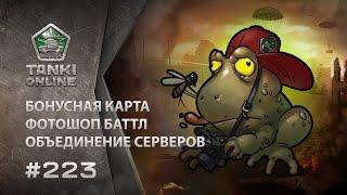 ТАНКИ ОНЛАЙН Видеоблог №223