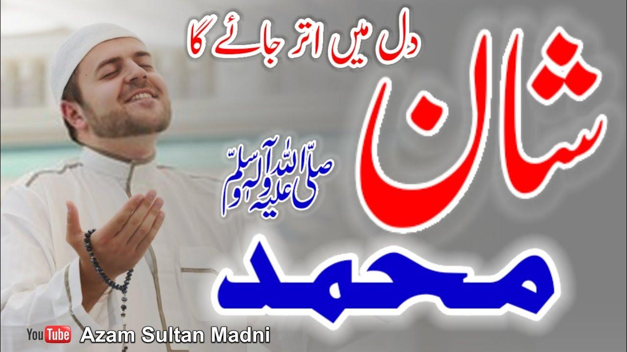 Beautiful Naat Status For WhatsApp 2020😘😘😘 New Islamic ...