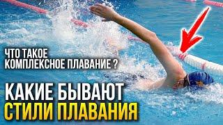 Какие стили плавания бывают - кроль, брасс, баттерфляй, спина? Что такое комплексное плавание