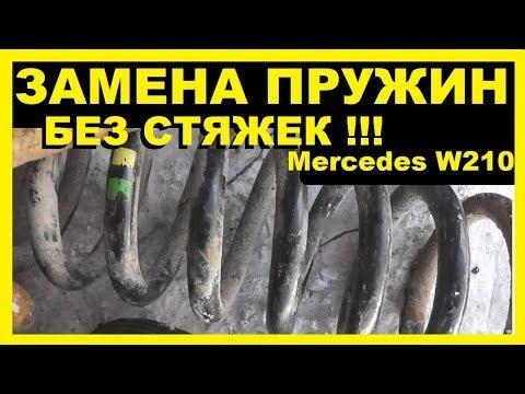 Мерседес W210-Замена пружин,без стяжек.Лифт жопы, установка проставок, эксперимент