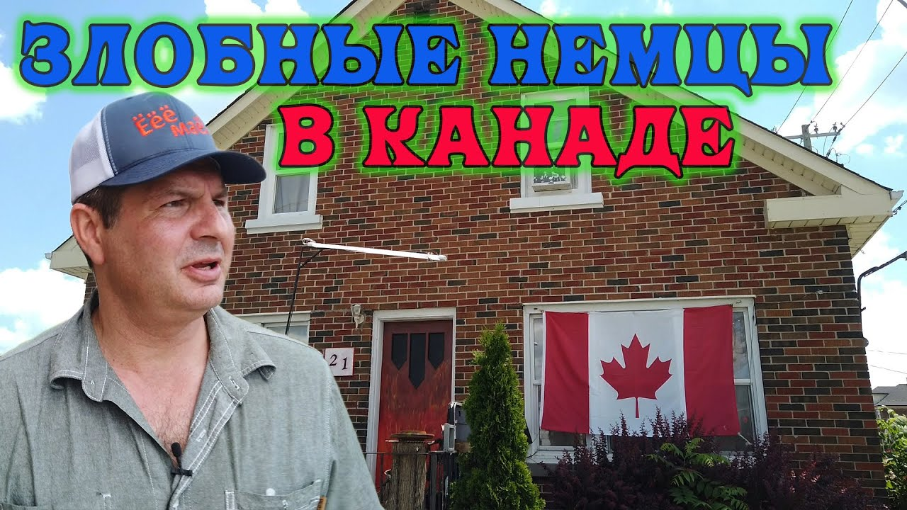 Как живут злобные немцы в Канаде !