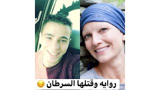 روايه وقتلها السرطان الكاتب اسلام محمود