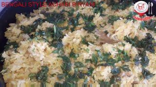 Indian / Bengali style Achari Khichuri Recipe ( আচাড়ী খিচুড়ী )