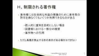 著作権法 3-3  知的財産権 基礎編