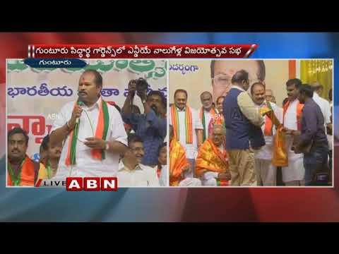 AP BJP New President Kanna Lakshminarayana Speech At NDA 4 Yrs Vijayotsava Sabha In Guntur