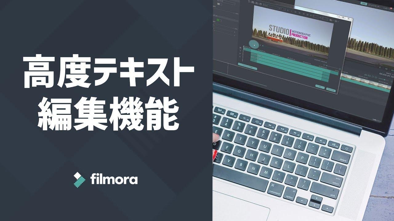 動畫のテロップをオシャレに編集する方法|Filmora高度テキスト ...