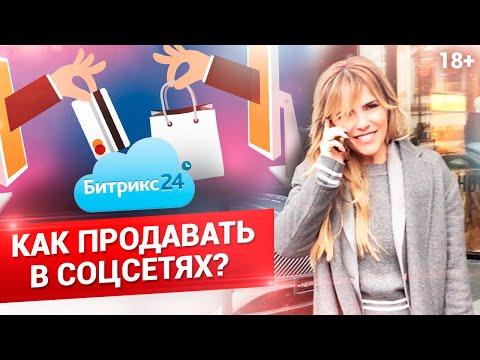 Битрикс 24 - Центр Продаж в соцсетях. Как заключать сделки в мессенджерах? // 18+