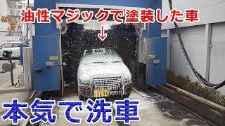【検証動画】油性マジックで塗装した車を本気で洗車してみた
