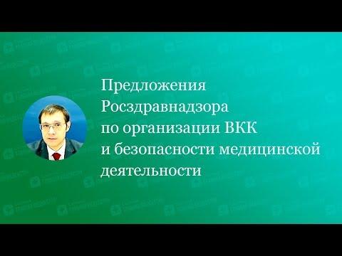 Предложения Росздравнадзора по организации ВКК и безопасности медицинской деятельности
