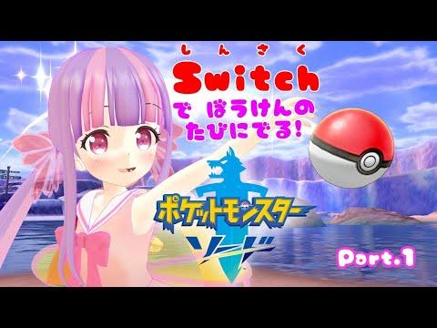 【Switch】ポケットモンスター ソード Part.1☆*。
