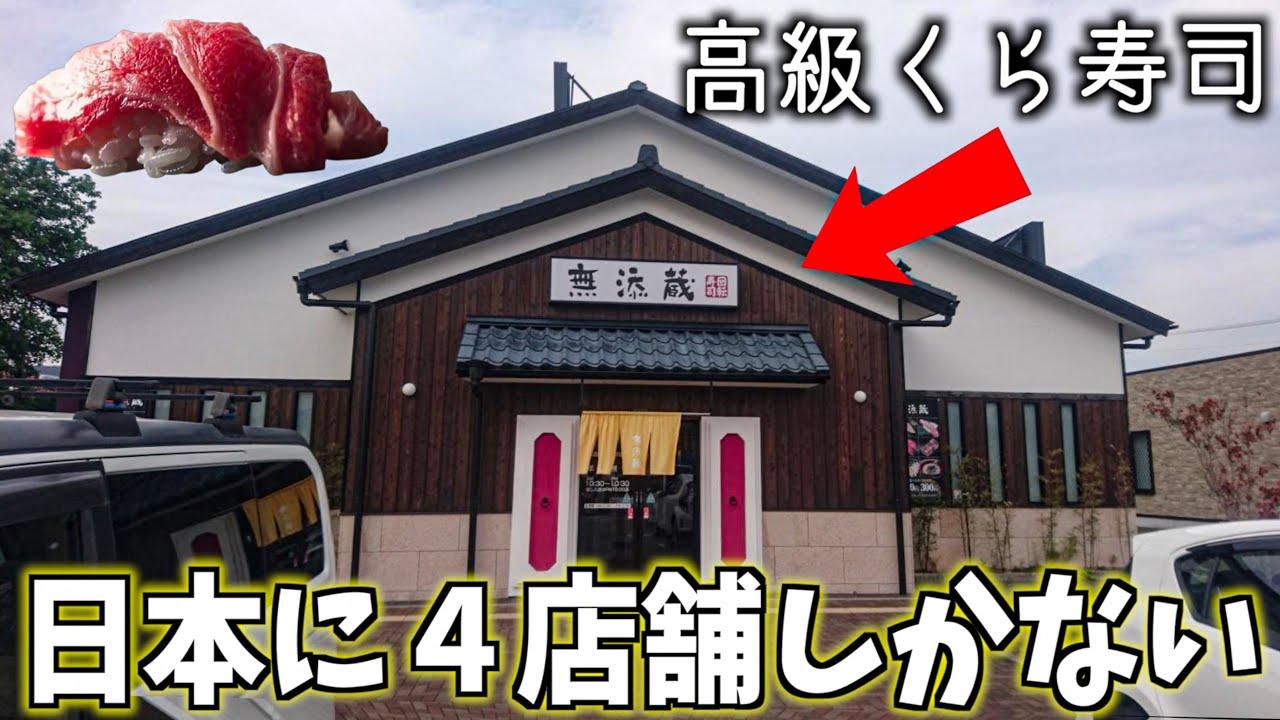 【日本に4店舗】高級くら寿司に行って大食い!驚愕のお寿司が…