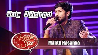 Malith Hasanka | චන්ද්ර මඩුල්ලෙන්  | Dream Star Season 10 Thumbnail