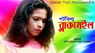 ব্ল্যাকমেইল ।  Blackmail  । Bengali Short Film । Akhi & Sohel । STM