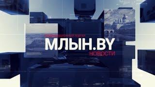 МЛЫН BY   дайджест белорусских новостей