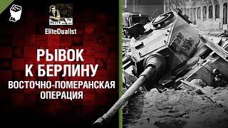 Рывок к Берлину. Восточно-Померанская операция - от EliteDualist Tv [World of Tanks]
