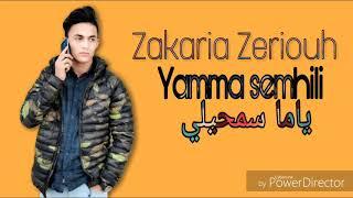 Yalili-yamma smhili[cheb zakaria zeriouh]2018 يا ليلي-ياما سمحيلي