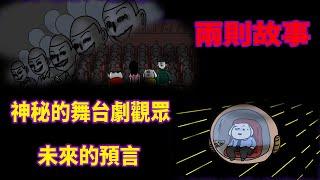 【微鬼畫】2則故事 神秘的舞台劇觀眾 未來的預言