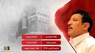 فؤاد الكبسي - ياسين عليك | Fouad Al Kibsi - Yassin Alaik