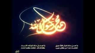 أروع ما سمعت من مدح رسول الله اللهم صل على محمد وآل محمد