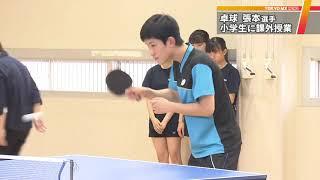 張本選手が小学生と卓球で交流