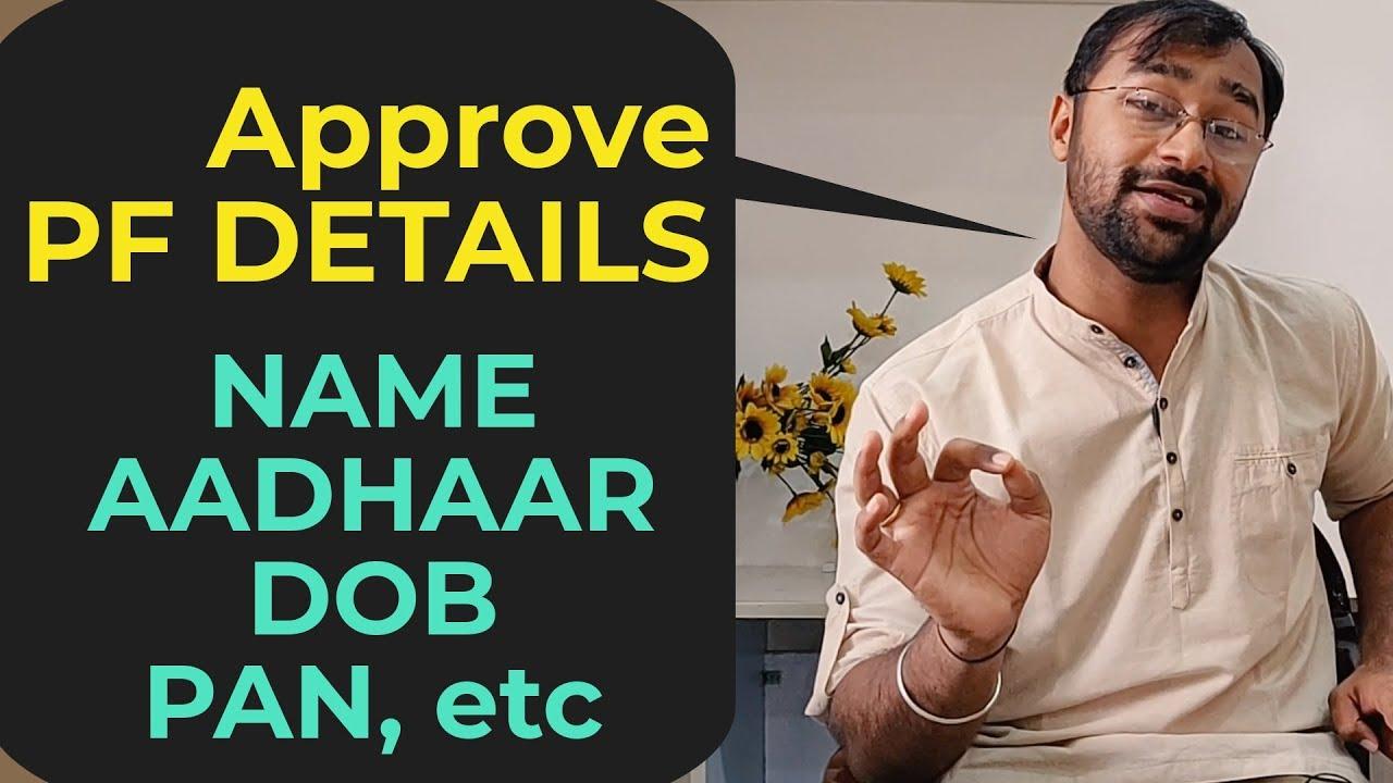 Approve PF basic details change/correction online, name, DOB, Aadhaar, etc