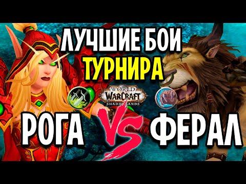 РОГА VS ФЕРАЛ! Лучшие Бои 1х1 на ТУРНИРЕ в World of Warcraft: Shadowlands