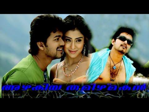 Malayalam Full Movie  AZHAGIYA THAMIL MAGAN   Malayalam full movie [HD]
