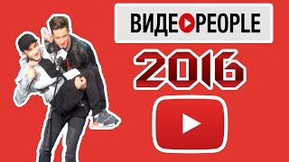 VLOG | VIDEO PEOPLE 2016 В МОСКВЕ