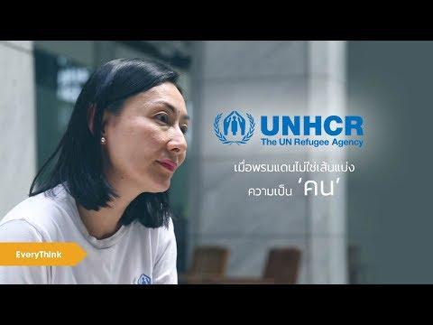 "Everythink: UNHCR เมื่อพรมแดนไม่ใช่เส้นแบ่งความเป็น ""คน"""