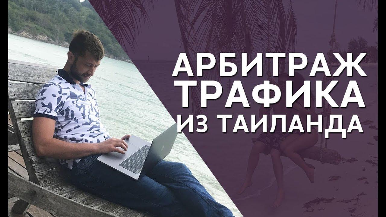 Как Зарабатывать Находясь на Острове? | Арбитраж Кейс Бинарные Опционы