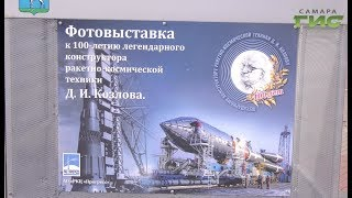 На площади Славы открыли выставку, посвящённую столетию легендарного конструктора Д.И. Козлова