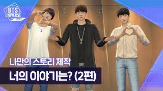 [BTS Universe Story] 너의 이야기는? (2편)