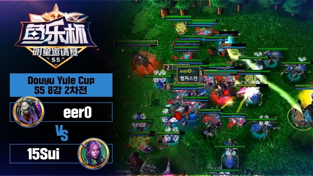 eer0 (U) vs 15Sui (N) 워크3 - Douyu Yule Cup 5 8강 2차전 (Warcraft3)
