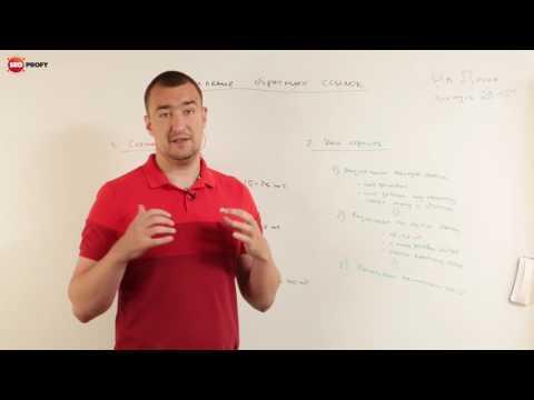 видео: Усиление обратных ссылок для seo