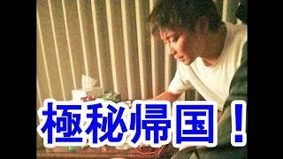 成宮寛貴さんが極秘帰国!金銭面の焦りと新規事業とは? *チャンネル登...