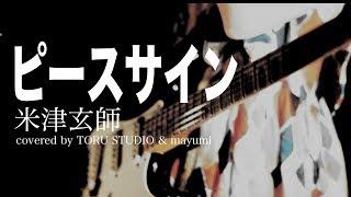 米津玄師「ピースサイン」をcoverしました。TVアニメ「僕のヒーローアカ...