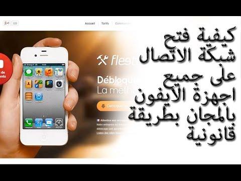 تخطي بطاقة sim غير مدعومة في الأيفون - unlock sim iPhone