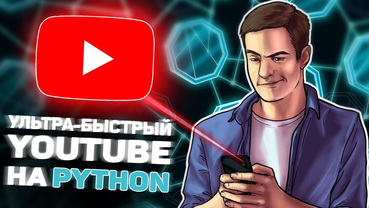 Создал свой клиент YouTube на Python