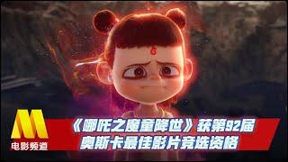 《哪吒之魔童降世》获第92届奥斯卡最佳影片竞选资格【中国电影报道 | 20191224】