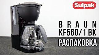 Kofe qaynatgichlar va kofe maker Braun/1 KF560 BK unpack (www.sulpak.kz)