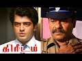 Kireedam | Kireedam Tamil full Movie Scenes | Rajkiran gets transfer order | Ajith Emotional Scenes
