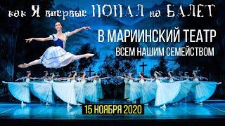 Балет Жизель, как это бывает, когда едешь первый раз в Мариинский театр Санкт-Петербург.