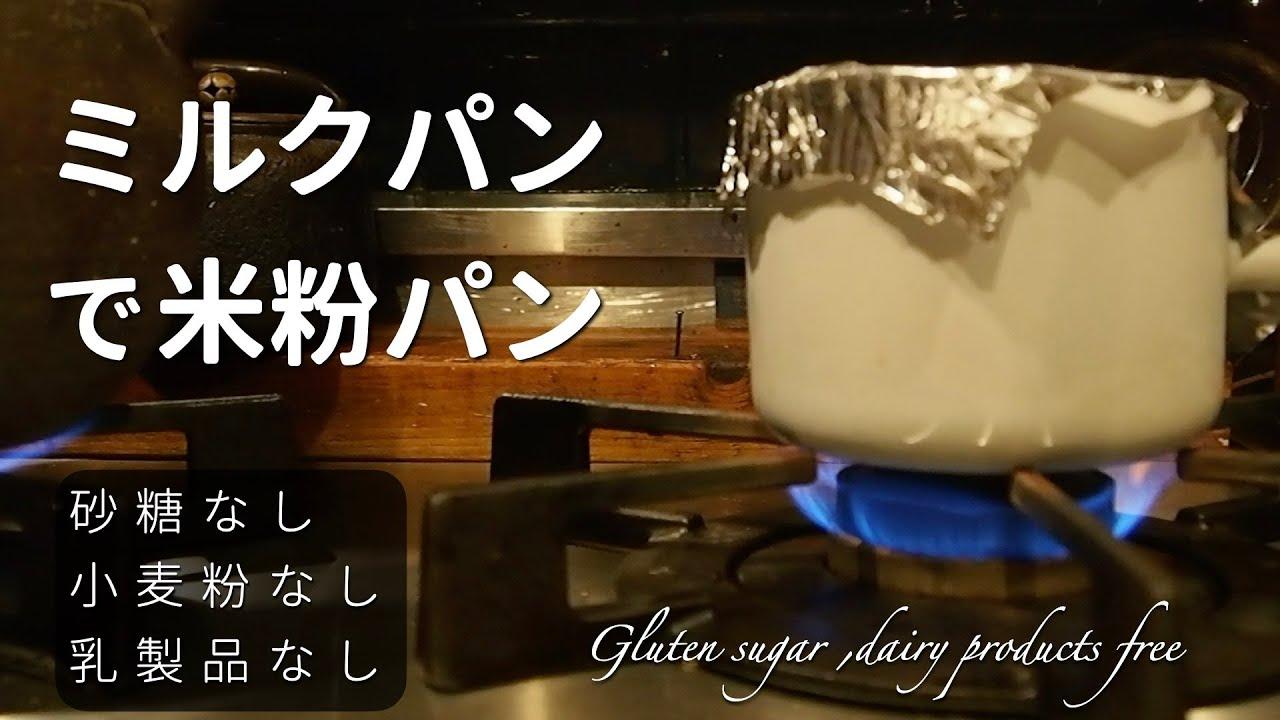 【オーブン不使用!】「ガスコンロで作る」ミルクパンで米粉パン