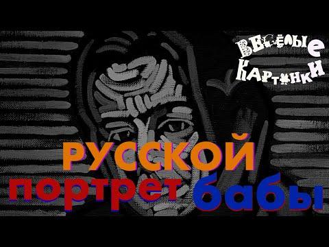Портрет Русской Бабы / Весёлые Картинки /18+