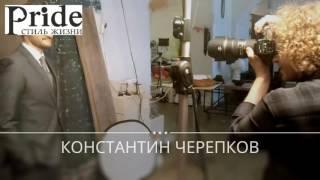 Константин Черепков #severfilm