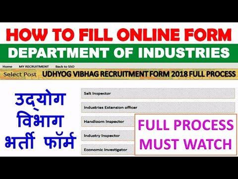 How to fill online form - Udhyog Vibhag (DEPARTMENT OF INDUSTRIES) | RSMSSB उद्योग विभाग भर्ती 2018