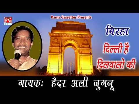 Dilli Hai Dil Walo Ki Bhojpuri Purvanchali Birha Dilli Hai Dil Walo Ki Sung By Haider Ali Jugnu,